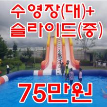 초특가수영장패키지(1+1)