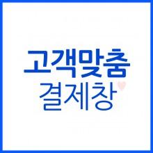 10.26 풍납복지관(고객)